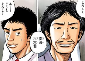 【宇宙兄弟】キャラクター紹介「森嶋茂雄」更新です☆