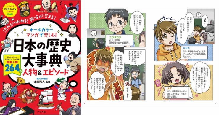 オールカラーマンガで楽しむ!日本の歴史大事典本編漫画