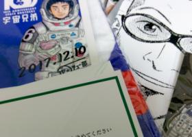 【エンタメ】宇宙兄弟10周年記念イベントへ行ってまいりました!