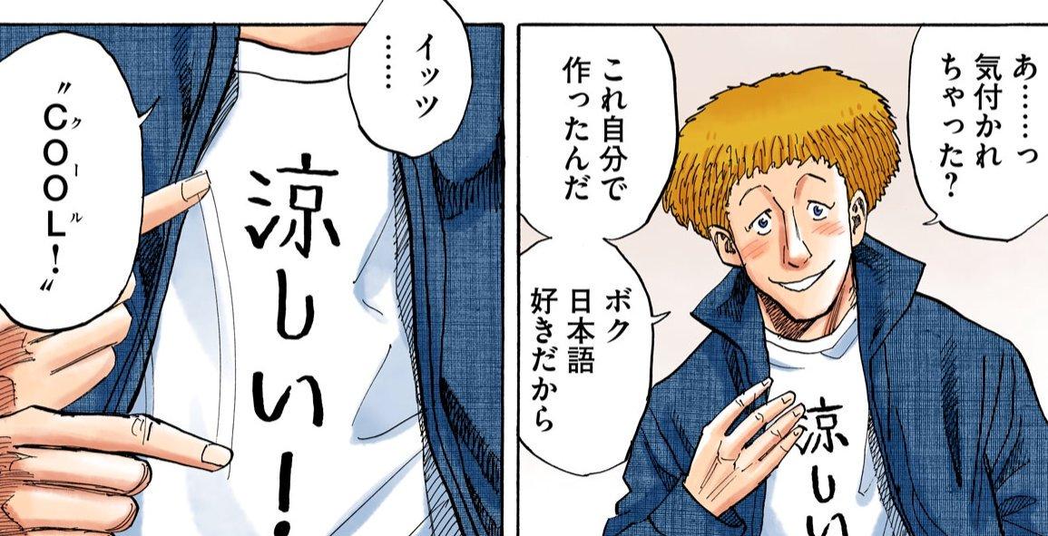 【宇宙兄弟】キャラクター紹介「ローリー」更新です☆