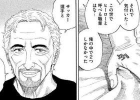 【宇宙兄弟】キャラクター紹介「リベリオ」更新です☆