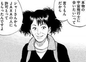 【宇宙兄弟】キャラクター紹介「宍戸レミ」更新です☆