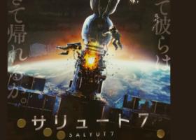 【エンタメ】『サリュート7』を観てきました。