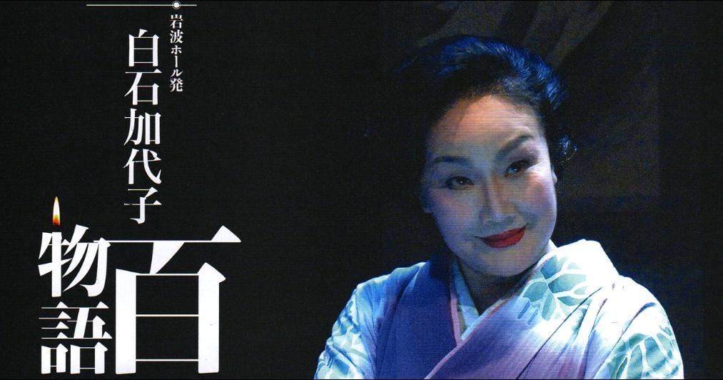 【エンタメ】白石加代子さん『百物語 牡丹灯籠』観劇レポ