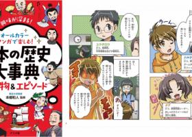 【お仕事】『オールカラー マンガで楽しむ! 日本の歴史大事典 人物&エピソード』発売されました!