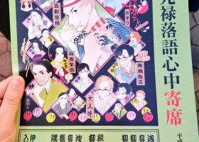 【エンタメ】昭和元禄落語心中寄席に行ってきました。