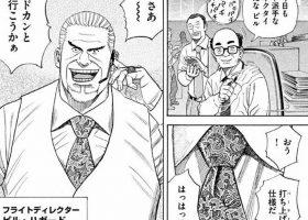 【宇宙兄弟】キャラクター紹介「ハガード」更新です☆